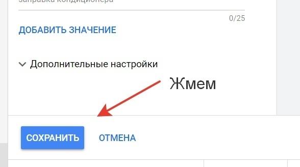 Настройка Google Ads. Выгрузка поисковых рекламных кампаний (Часть 4), изображение №22