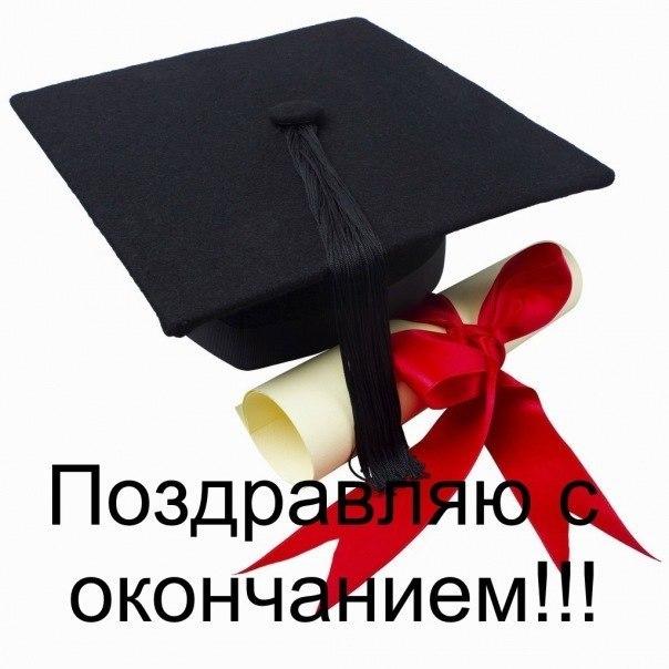 Открытки поздравляю с окончанием учебы в университете