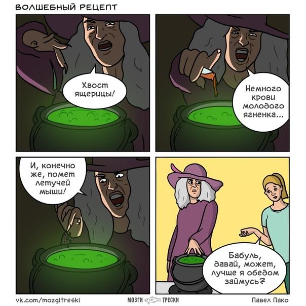 Волшебный рецепт Иллюстратор: трески