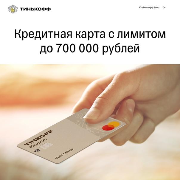 Умная кредитка с лимитом до 700 000р. До 120 дней без % на погашение кредита! Перевод задолженности без комиссии. Кэшбэк до 30% баллами.
