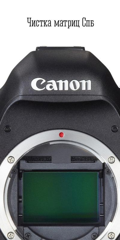 чистка матрицы зеркального фотоаппарата в москве миллионов