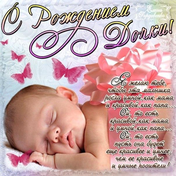 Поздравление на рождение дочери в стихах красивые до слез