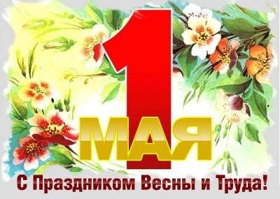 """Цветная картинка, в правом верхнем и в левом нижнем углу яркие цветы, по центру расположена большая красная цифра один, поверх её основания жёлтыми буквами написано """"мая"""". Внизу картинки надпись красного цвета """"С Праздником Весны и Труда!"""""""