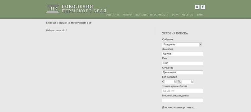 Результат поиска на сайте «Поколения Пермского края».
