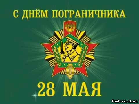 """Цветная картинка, на зелёном фоне вверху надпись """"С днём пограничника"""", под ней расположен Знак """"Отличник погранвойск"""" первой степени. Внизу в центре надпись """"28 мая"""""""